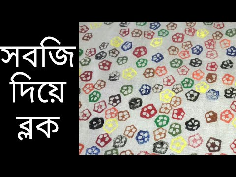 সবজি দিয়ে ব্লক করার নিয়ম, vegetables block prints,Craft creations...